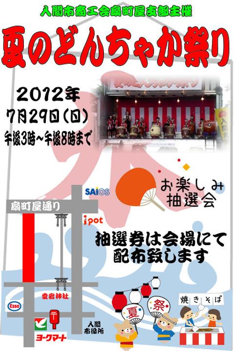 20120729夏のどんちゃかまつり