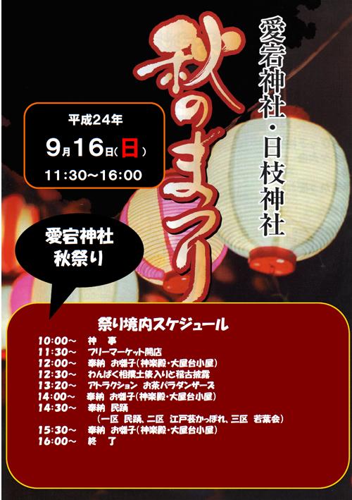 20120916秋祭り