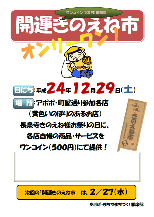 201229きのえね開運市ポスター