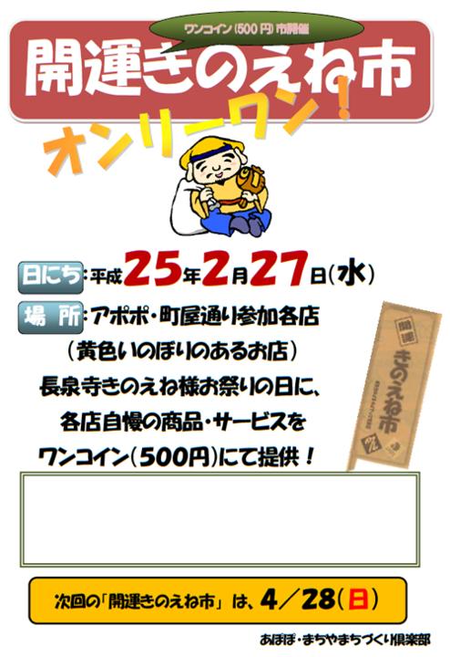 20130227初甲子開運市