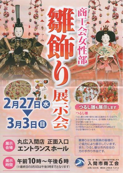 201302雛飾り展示会