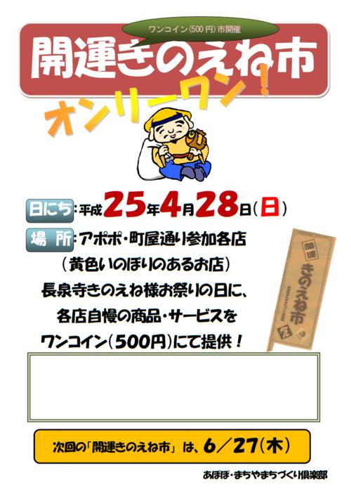 20130428開運甲子市