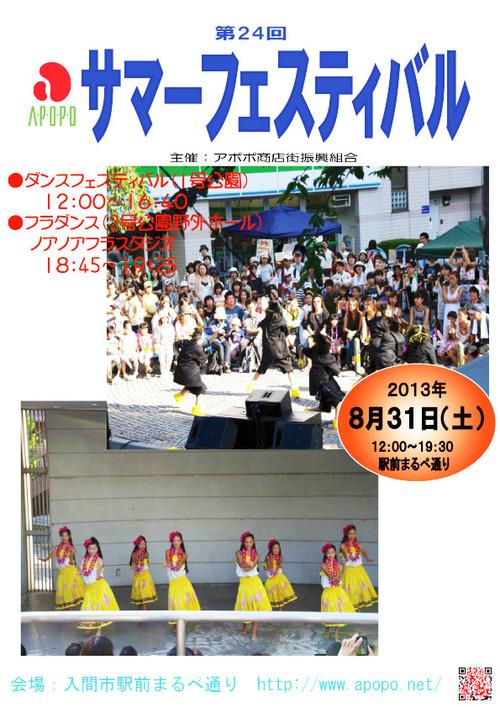 2013どんちゃかポスター