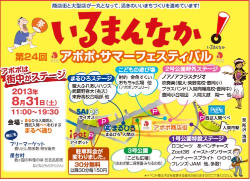 20130831マップ