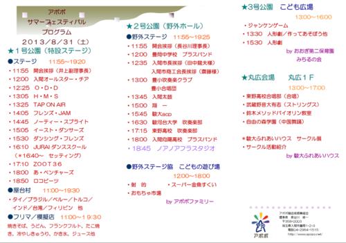2013サマフェスプログラムB