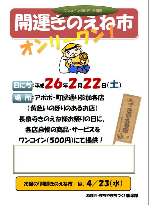 20140222初甲子・開運市