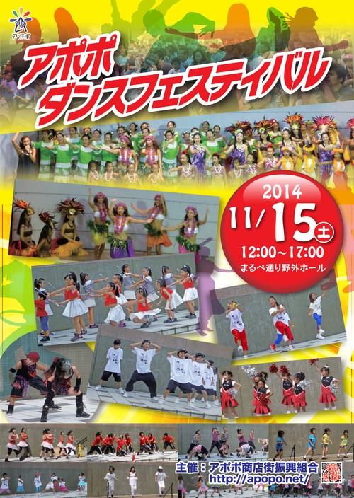 20141115ダンスフェス