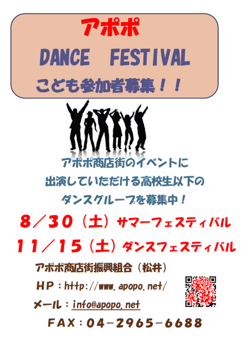 2014ダンスフェスティバルポスター