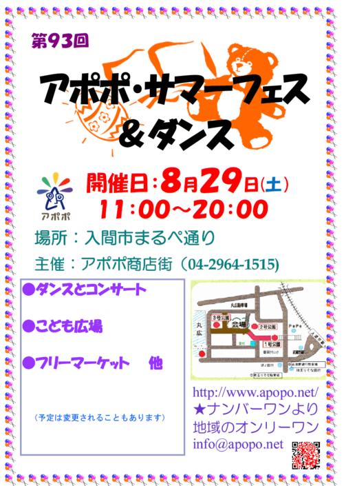 2015サマフェスポスター