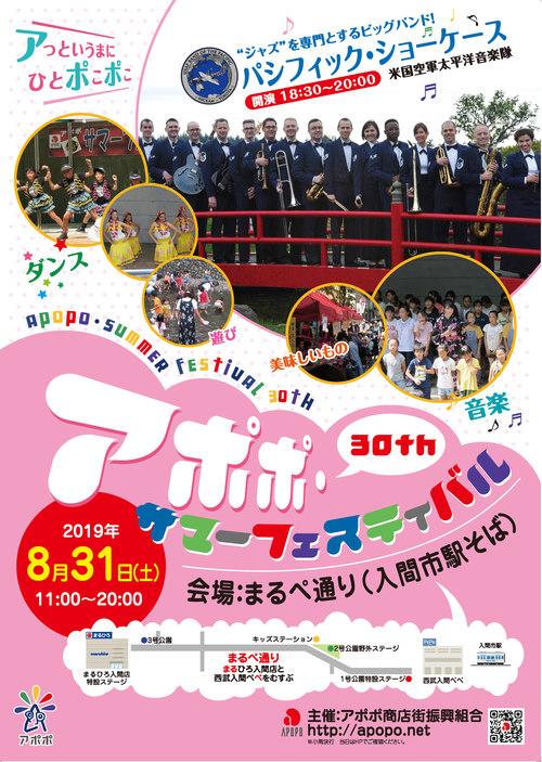 APOPO_Summer_2019_poster.jpg