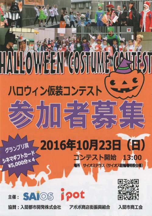 Halloween2016.jpg